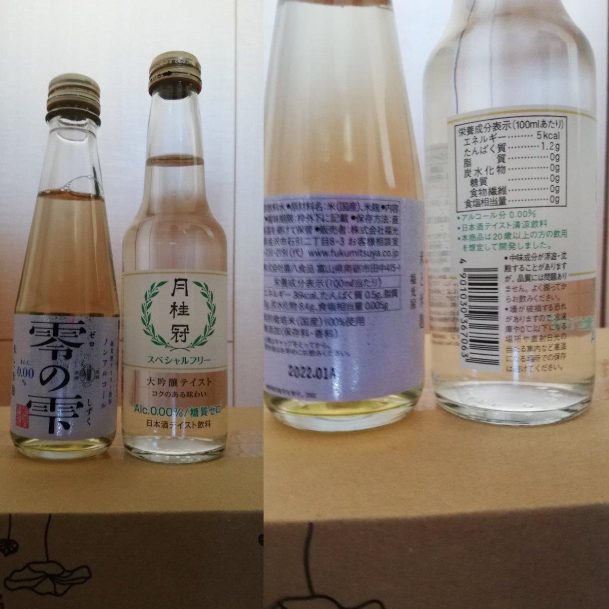 test ツイッターメディア - #日本酒テイスト飲料 というものを試してみました。#月桂冠スペシャルフリー こちらは風ドリンクです。薄目のミカン水みたいです。 #零の雫 #福光屋 さんが出しております。こちらは米、米麹でできております。うっすら甘酒のような味わいがします。 #日本酒 #家呑み https://t.co/9D2m327RR6