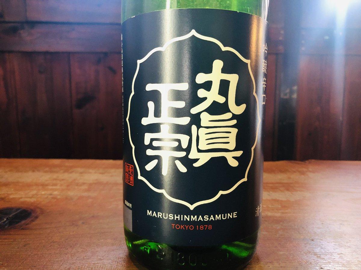 test ツイッターメディア - 丸眞正宗 吟醸辛口(2017.9製造)  当店で三年寝かせていたものを現在提供しています。 2018年に廃業されている東京23区内で造られていた小山酒造(株)さんの日本酒で現在は入手困難、希少な酒。キレがあり食中酒向けで程よく熟成感も味わえる状態です。 興味ある方はぜひご賞味ください。 https://t.co/5NYCYRkBdl