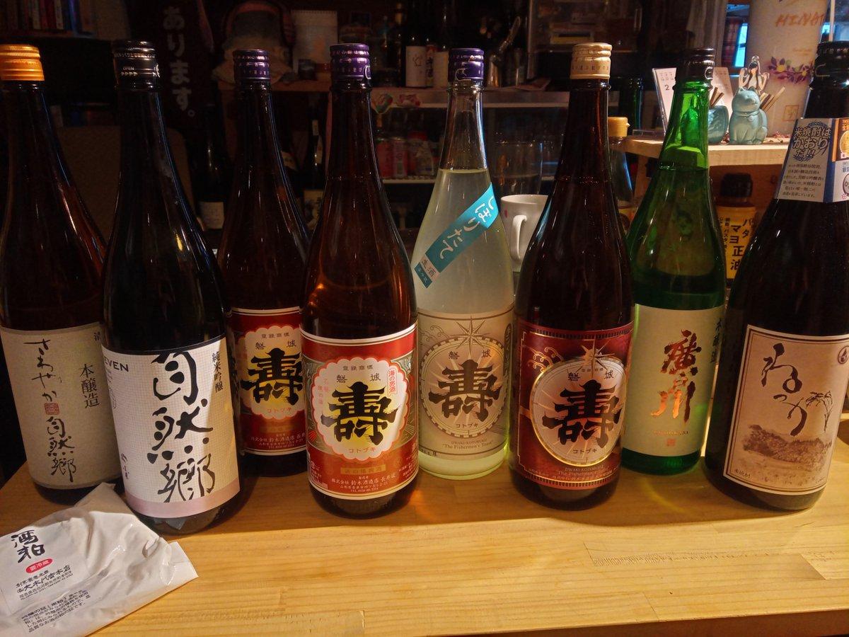 test ツイッターメディア - きたく! 自然郷 本醸造・SEVEN生詰  磐城壽 海の男酒・しぼりたて・あかがね 廣戸川 本醸造生詰 ねっか(米焼酎)  あかがね、山廃から生酛に作りが変わったと。味わいもよいそうな。 ねっか、福島の新しい焼酎蔵。自社田の米を削って造っているとか。これ流行りそう。 以上福島のお酒7升仕入れ! https://t.co/POJANGdqVH