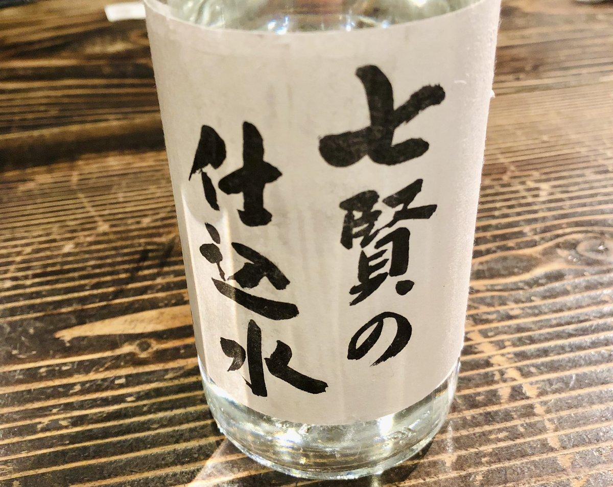 test ツイッターメディア - 酒蔵の七賢の直営店らしく、お冷は日本酒の仕込み水と書かれた瓶。 和食のお店。夜は予約だけらしいです。 #臺眠 https://t.co/gDgkFIcBmx