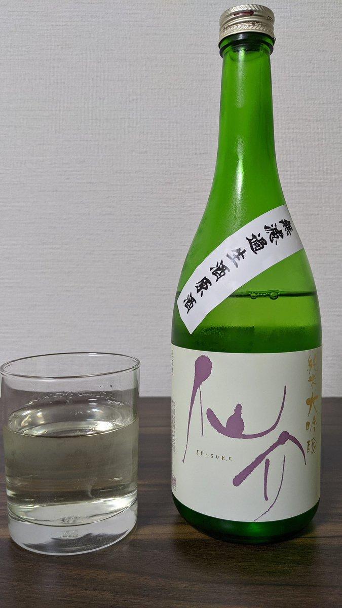 test ツイッターメディア - 仙介 無濾過生酒原酒 2018年6月製造の熟成酒。 華やかな香りがさっぱりと通り抜けて美味しい https://t.co/VZo2Dvgzbf