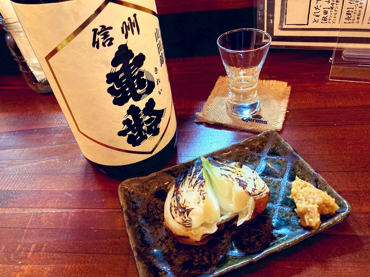 test ツイッターメディア - 家の近くで飲んでいた。 信州亀齢 山田錦 純米吟醸 無濾過生原酒 焼き新玉ねぎとーヽ(´▽`)/ https://t.co/xM3zDD1UV7