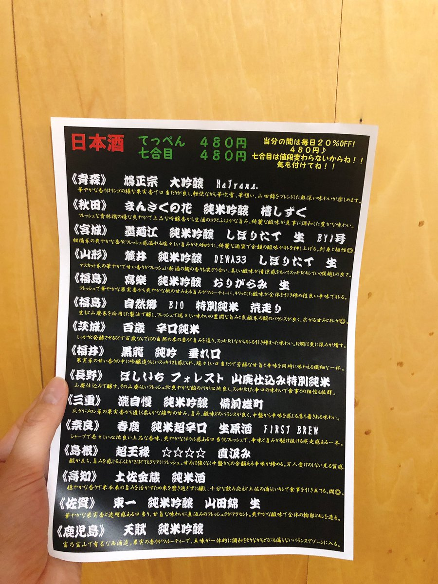 test ツイッターメディア - クラフトビール&日本酒好きなら中野にある『打越酒場』さんへ絶対に行くべき。 レア酒がゴロゴロあるし(十四代は常に冷蔵庫にある)、種類も豊富。#そして激安  とりあえず伝票きたときに三度見するレベル。 (十四代の飲み比べは公式Instagramさんより) https://t.co/LL2m8lHTiA