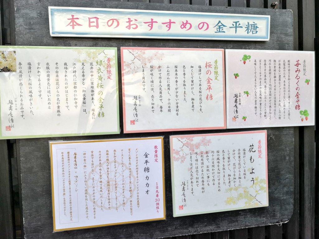 test ツイッターメディア - その前に緑寿庵清水に寄ったんだった( ^ω^) 桜の金平糖、綠衣黄桜の金平糖、金平糖ケースをお買い上げ~( ^ω^) https://t.co/kHaOvp98c6