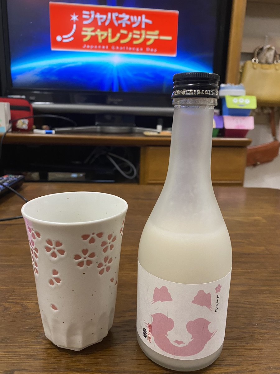 test ツイッターメディア - ピンクたぬちゃん甘酒、めちゃくちゃスッキリ飲みやすいです💕 これはマジでよい ピンクたぬきちゃんの枡とかおちょことか手ぬぐいとか諸々のグッズ開発の可能性を0.1%でも高めるため、皆さん北雪酒造さん@hokusetsushuzou のお酒を買いましょう!!! https://t.co/JKNd8oEb1q