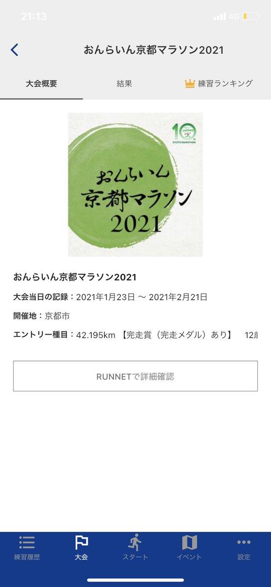 test ツイッターメディア - おとといの日曜でまた一つ、オンラインマラソンが終了しました。 京都マラソン1ヶ月で50.31km。 なんとか完走距離に達しました! お疲れさまでした✨ (彼女のほうが走った距離が長いのよ)  #おんらいん京都マラソン  #オンラインマラソン  #京都マラソン https://t.co/tf2zGvI9Yb
