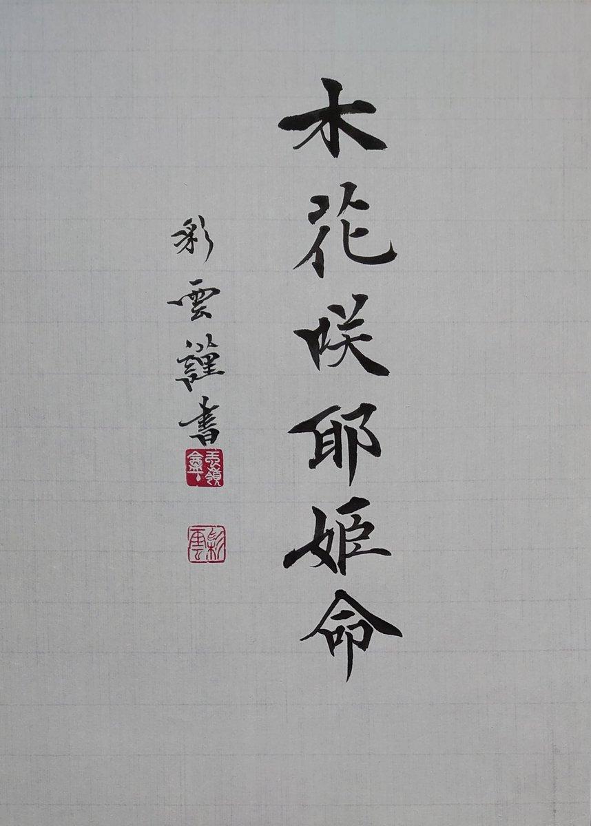 test ツイッターメディア - #富士山の日  にちなんで、「木花咲耶姫命」の御神名を!! #コノハナサクヤヒメ 『古事記』では「木花之佐久夜毘売」の表記、本名を「神阿多都比売」とされています。 美しく咲く桜の花を表し、浅間大社・浅間神社の主祭神です。  #書 #書作品 #書道 #彩雲の書 #書を身近に https://t.co/JUgiJEomWT