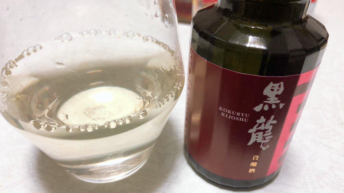 test ツイッターメディア - 今夜のお酒は福井県黒龍酒造、黒龍貴醸酒。  これは化け物の酒だ。 とんでもねぇな https://t.co/nvq8PBihxz
