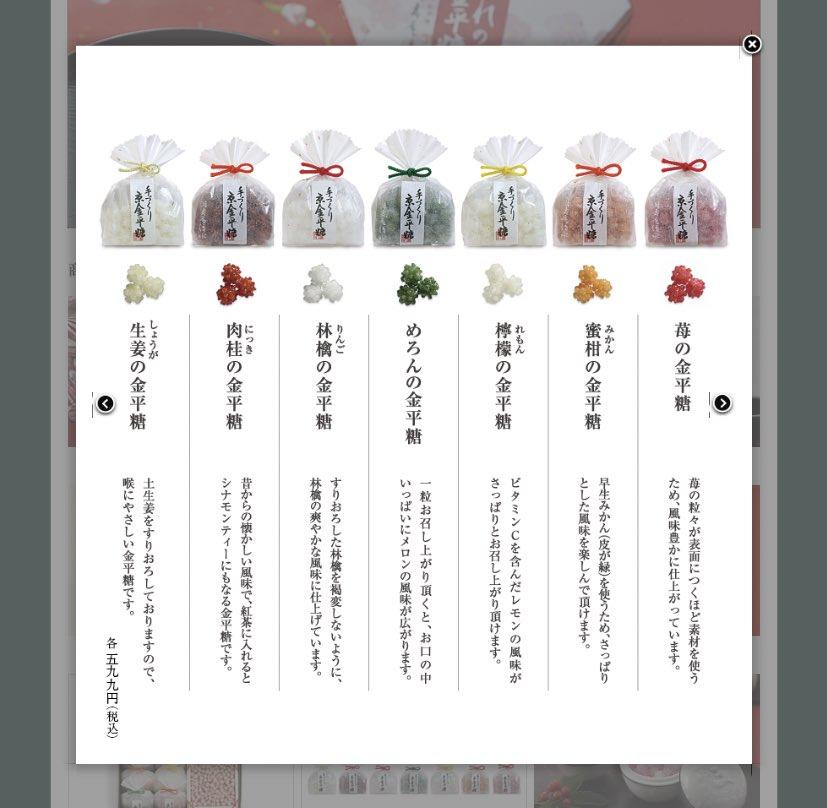test ツイッターメディア - 緑寿庵清水の金平糖おいしい🥰 りんごはさっぱり、紅茶は香りがいい🥰 なんならこのまま紅茶に溶かしたいくらいいい香り🥰 美味しかったから、今度は生姜買う! https://t.co/rbBmNTuwxL