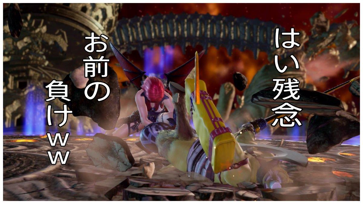 test ツイッターメディア - モンハンXXで、有名なゆうき君が復活!?ローマ字で「日本人ハンター」として蘇ってた。今は大人しいけど、いつ化けの皮剥けるか期待!!    #モンハンXX #ゆうき #キャラクリ #ソウルキャリバー6 https://t.co/8khWnU2wY7