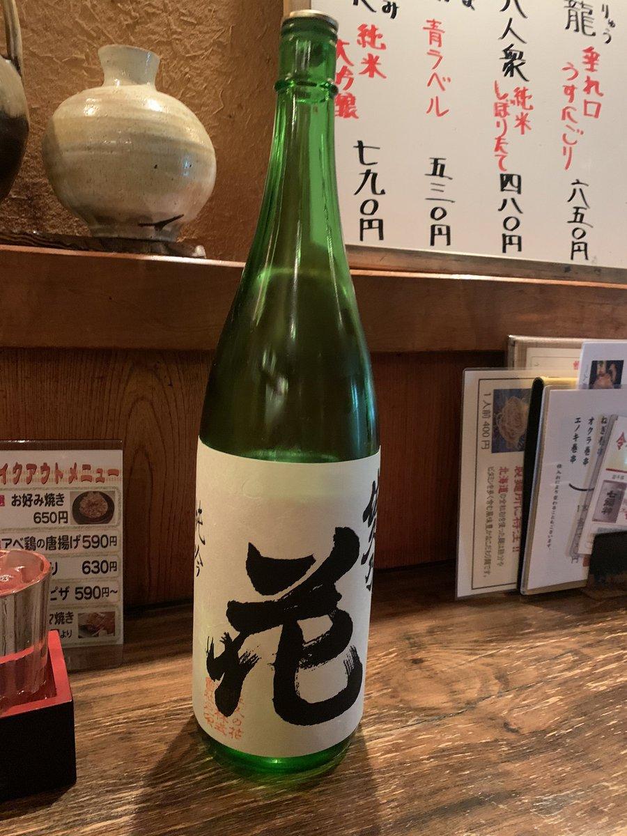 test ツイッターメディア - 86杯目  佐久の花 純吟  ◯蔵元:佐久の花酒造 ◯産地:長野  飲み口はスッキリ。長野のお酒って感じ。素直なお酒。飲みやすい。水が美味しくて好き。清涼感のある水。  甘み:2 酸味:2.6 含み香:2.4 辛口:2.5  もうちょい旨味があるといいかなって思うけどスッキリ飲めるから良いか😊  #日本酒 https://t.co/FxFxwJ0adp