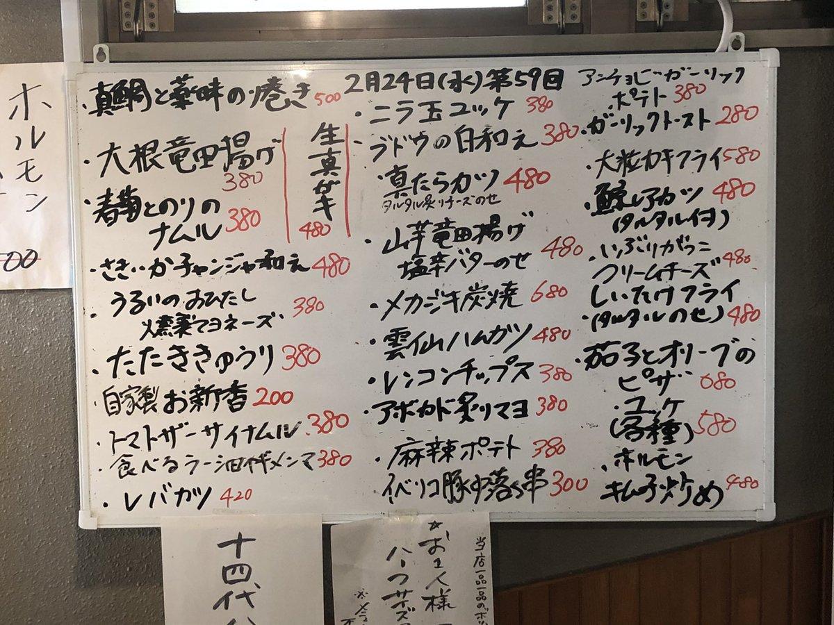 test ツイッターメディア - 第59回本日のおすすめ 大人気真鯛と薬味のり巻き、再登場。 鯨レアカツ新登場。 そして十四代ハイボール始めました。 十四代の乙焼酎を炭酸で割っております。なくなる前にお早めにどうぞ。 日本酒も素敵なラインナップでございます。やはり十四代は大人気! 本日もどうぞよろしくお願いいたします https://t.co/CqAUTegZiM