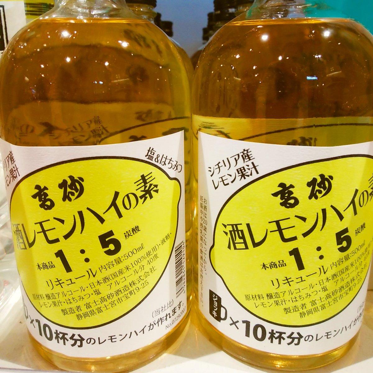 test ツイッターメディア - にじさんじのB級バラエティで紹介されました!  富士高砂酒造さんの 高砂 レモンハイの素!  はちみつレモン風味でスタッフもお気に入り!  その他高砂酒造さんのお酒も取扱中です!  #にじさんじ #富士高砂酒造 #巣ごもり #いえのみ  #酒 #お酒 #日本酒 #浜松 #肴町 #メルカート間渕 https://t.co/o8cFPEFdtX