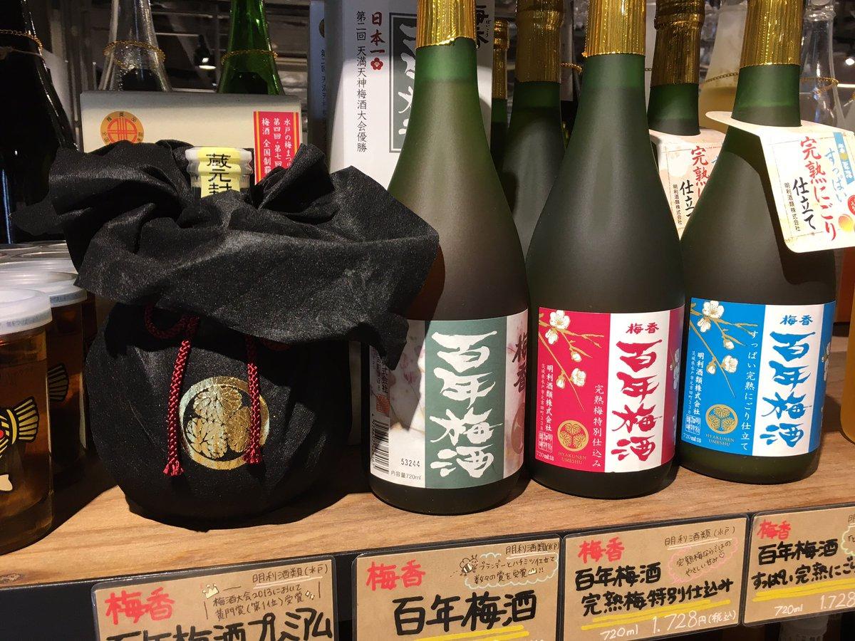 test ツイッターメディア - リキュールだと、最近ハマっているのが明利酒類さんの「百年梅酒」シリーズ。  南高梅を漬けたものに蜂蜜で味付けし、ブランデーで仕上げるという手の込んだ梅酒です。 https://t.co/HMe0MpZS6U