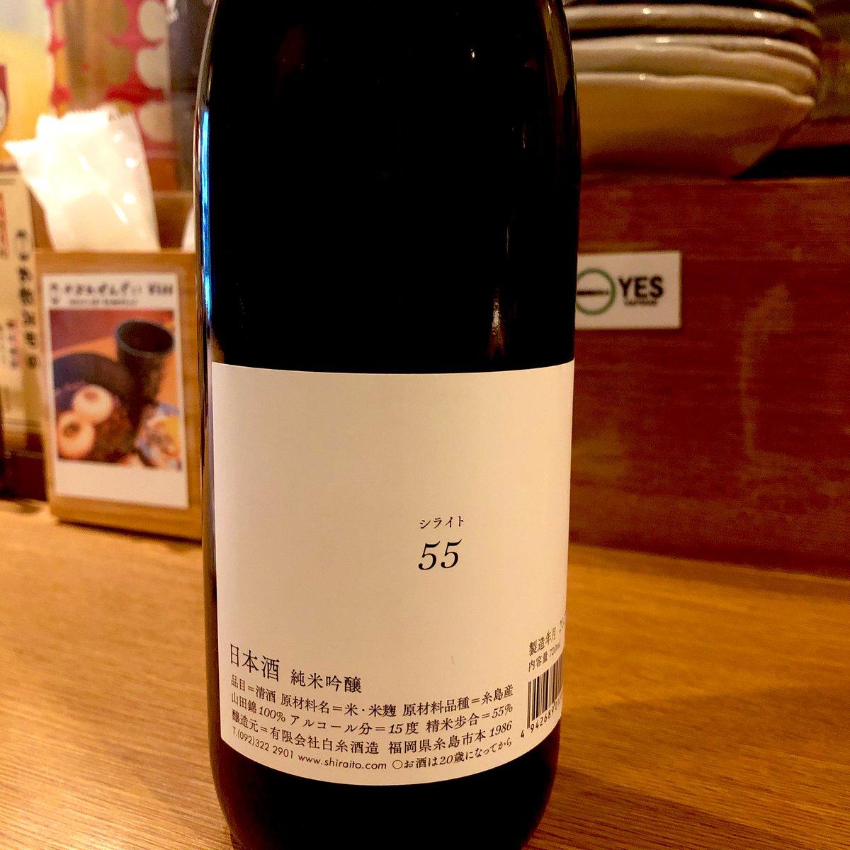 test ツイッターメディア - 九州のお酒🍶飲もうよ!  糸島産の山田錦のみ使用 しフルーティな香りの純米吟醸酒白糸55 純米吟醸  福岡にも美味しいお酒🍶は沢山あります。 今回は白糸酒造さんの日本酒をみなさんにお届けします!  もちろんお酒に合う肴も沢山ありますよ😊  是非一杯いかがですか!  本日も13時オープン❣️  #LGBT https://t.co/dSC7wbTytq