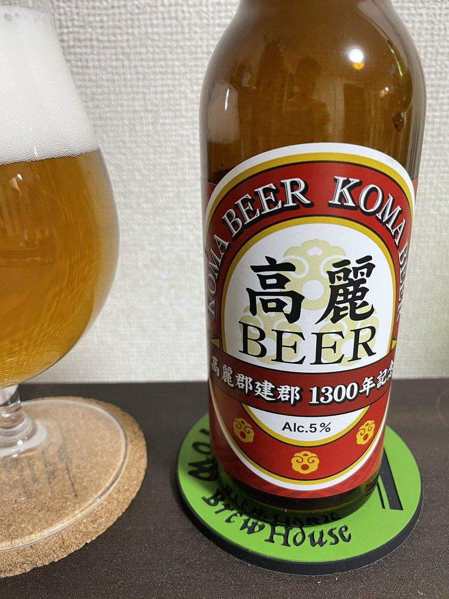 test ツイッターメディア - 今日は麻原酒造の高麗ビール。 まったりした感じのビールです。 https://t.co/8PnHbH7wqI