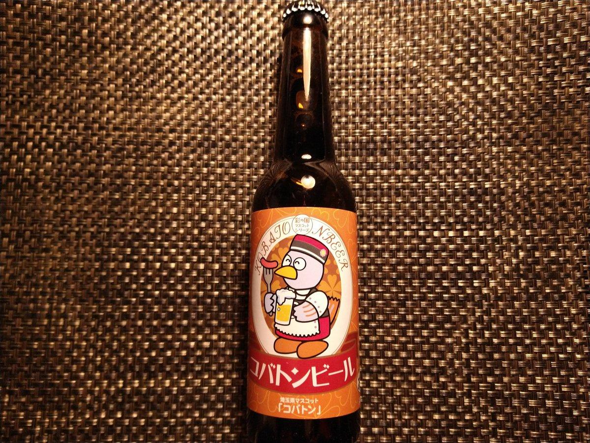 test ツイッターメディア - 帰投& 麻原酒造 越生ブリュワリー コバトンビール をシュポッ(`・ω・´) #craftbeer https://t.co/K9d6o4Firi