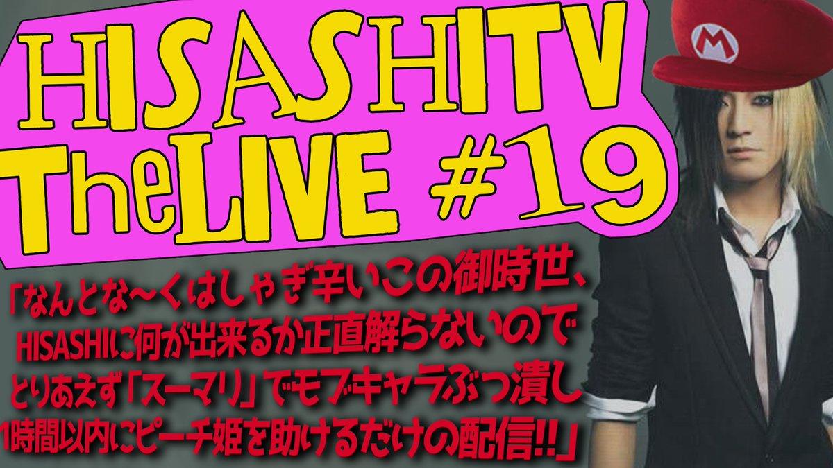 test ツイッターメディア - 2月20日(土)21:00より HISASHI オフィシャル YouTubeチャンネルにて 隔週生配信番組 HISASHI TV The LIVE #19の配信が決定! https://t.co/LtuRlHyIpa https://t.co/eyy6KUrolp