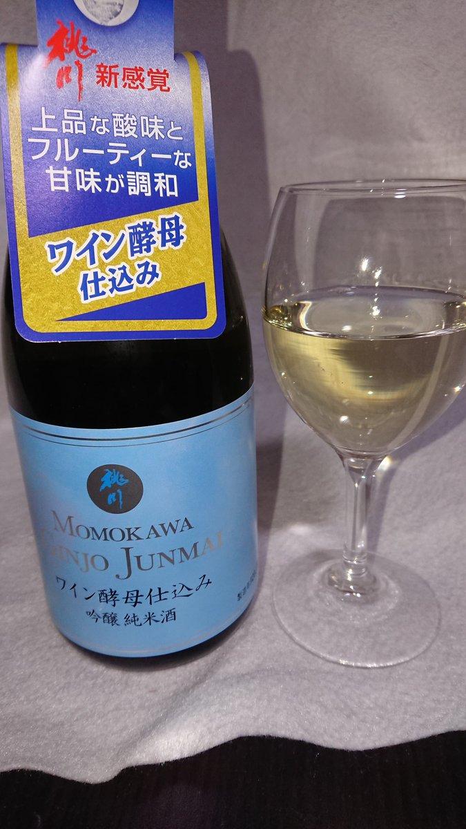 test ツイッターメディア - パッと見て気になって買ってみました😁 青森のお酒です🍶 飲むと最初はワイン🍷のような酸味を感じて これ日本酒?って思いましたが そのあとに日本酒の甘味をフワッと感じて面白いです😄 自分はこういうお酒はアリだと思います! #日本酒 #ワイン #青森 #桃川 #吟醸純米酒 #寝る前の一杯 https://t.co/veMIa6NMpa