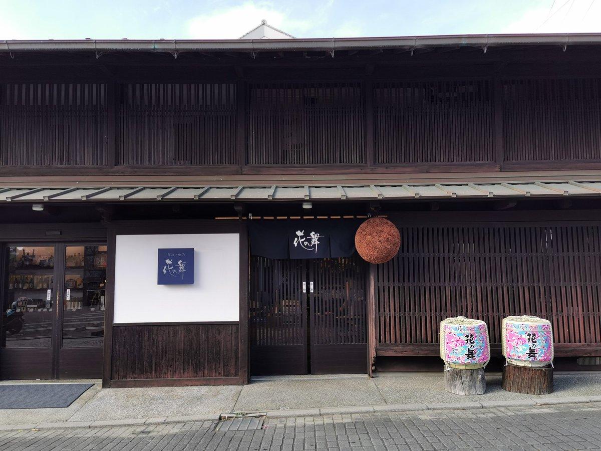 test ツイッターメディア - 帰りがてら花の舞さんの蔵にも来たよ。日本酒の香りだけ楽しんだ。#イマソラ #ファインダー越しの私の世界 https://t.co/MI0NF0sSs7
