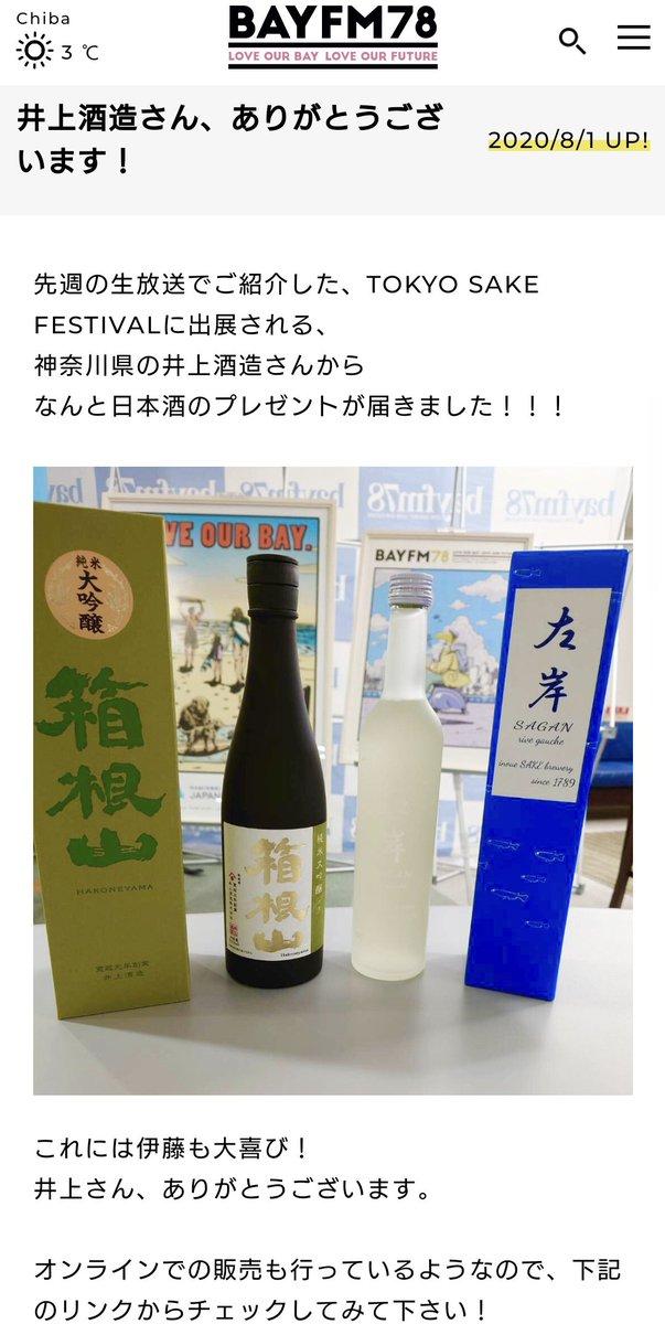 test ツイッターメディア - 個人的に昨年PRTで採用して頂いた中で一番嬉しかったベストメールは、日頃仲良くさせて頂いている神奈川県の大井町の酒蔵の井上酒造さんを紹介させて頂いた件です。今日も娘を連れて行ってきました。ロック大好きな社長からサービスで酒粕を頂きました。 https://t.co/PIF87FalsO