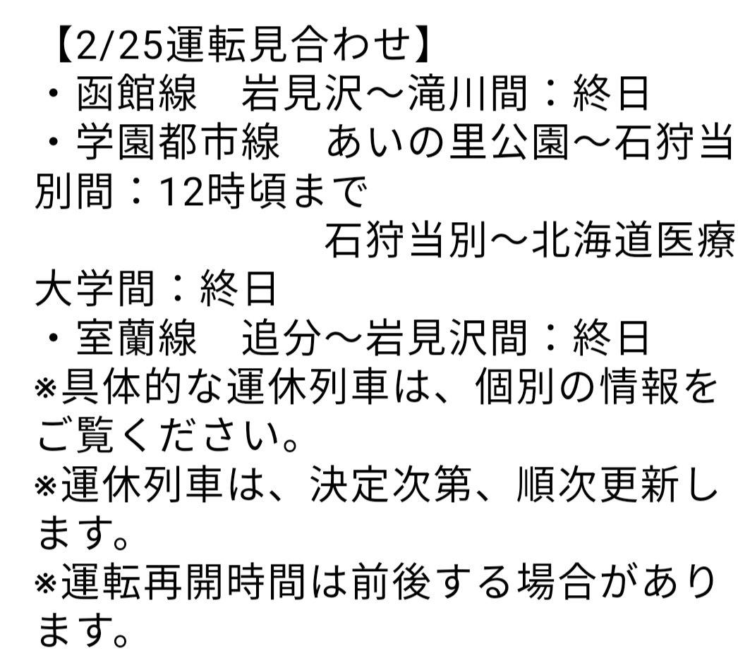 test ツイッターメディア - (JR北海道さんのHPより) https://t.co/5O5aHRKhDC https://t.co/Eci2eZQSu0