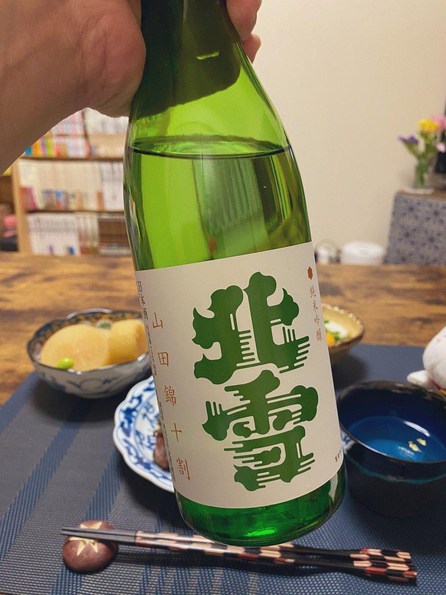 test ツイッターメディア - 正月でもないのに日本酒に金箔浮かべちゃうパリピです(・ω・)  ツマミは九州の?炭焼き地鶏とか、お大根焚いたんとか。  お酒は佐渡の北雪酒造さん 北雪 純吟 山田錦十割🍶  #居酒屋ゆみりん https://t.co/t5UuTPszhM