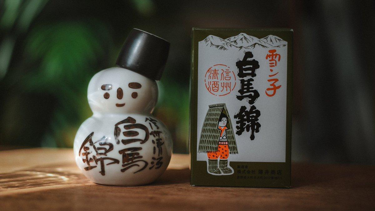 test ツイッターメディア - 30年のロングセラーを誇る日本酒「白馬錦 雪ン子」を買った。このまま沸騰したお湯に入れると熱燗に。黒い帽子は実はお猪口に。こんなゆるい顔して機能美を兼ね備えている。胴体の文字はなんと職人さんによる手書き。この手間のかかった愛しい物体が¥1,320なの罪深い。https://t.co/PIzVzdja2f https://t.co/gl8eWqBPBb