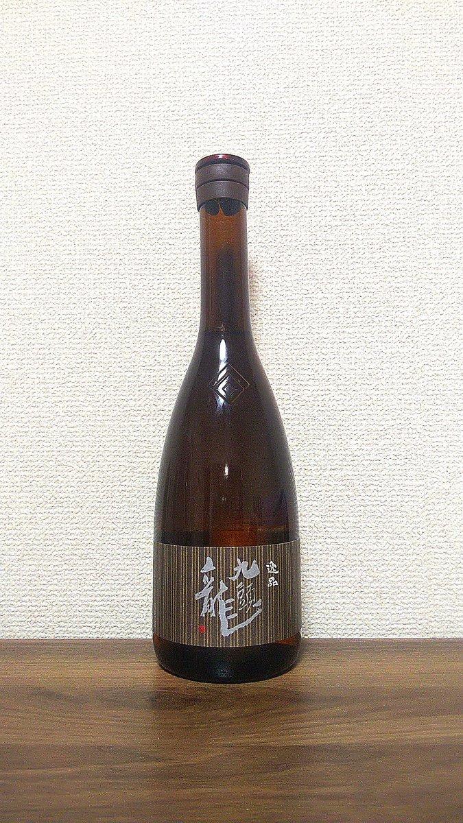 test ツイッターメディア - 九頭竜 逸品 黒龍酒造(株) 福井県 720ml 1200円程度  近所の酒屋で見つけた日本酒。 ラベルデザインと蓋が黒龍。 好きな味。 後味がちょっと辛い。  #日本酒 #九頭竜 #黒龍酒造 https://t.co/pCQ8Cns9PD
