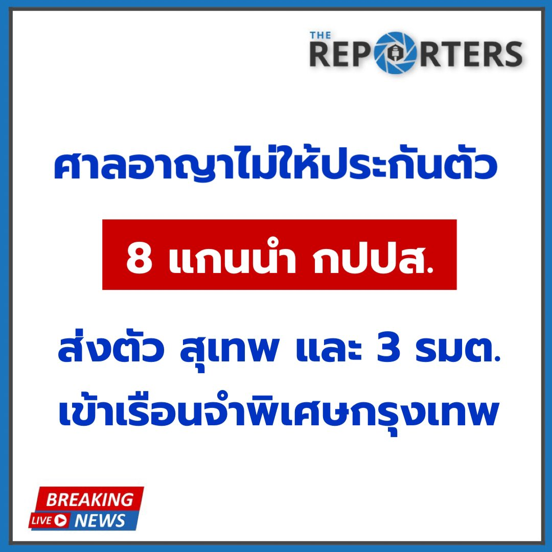 "BREAKING: ศาลอาญา ไม่ให้ประกันตัว 8 แกนนำ กปปส.""สุเทพ และ 3 รมต.ส่งตัวเข้าเรือนจำพิเศษกรุงเทพ  19.00 น.มีรายงานด่วน ศาลอาญา ไม่ให้ประกันตัว แกนนำ กปปส. 8 คนดังนี้ เตรียมส่งตัวเข้าเรือนจำพิเศษกรุงเทพ  #TheReporters #กปปส"