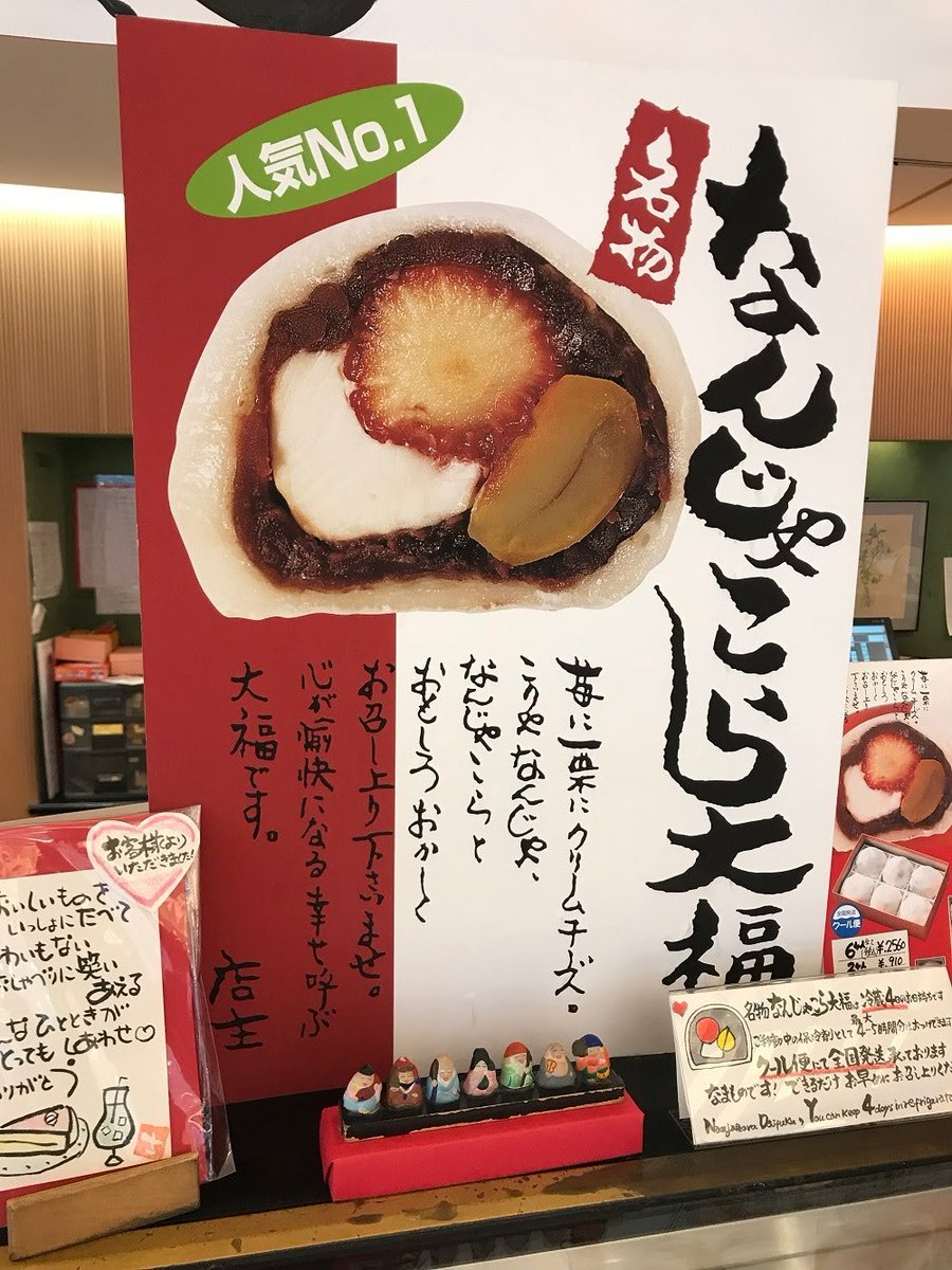 test ツイッターメディア - 宮崎に行ったらなんじゃこら大福を食おうな。苺、栗、クリームチーズが入っていて美味しいぞ。 https://t.co/PZg3dDHwjF