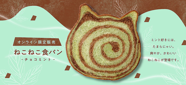 test ツイッターメディア - 1000RT:【にゃん】チョコミン党は必見!「ねこねこ食パン チョコミント」発売へ https://t.co/abca8vYZp2  国産小麦と水分はミルクのみで作った「ねこねこ食パン」にチョコミントを組み合わせた。3月1日~4月30日、公式オンラインストアで購入できる。 https://t.co/YudmvbWYLn