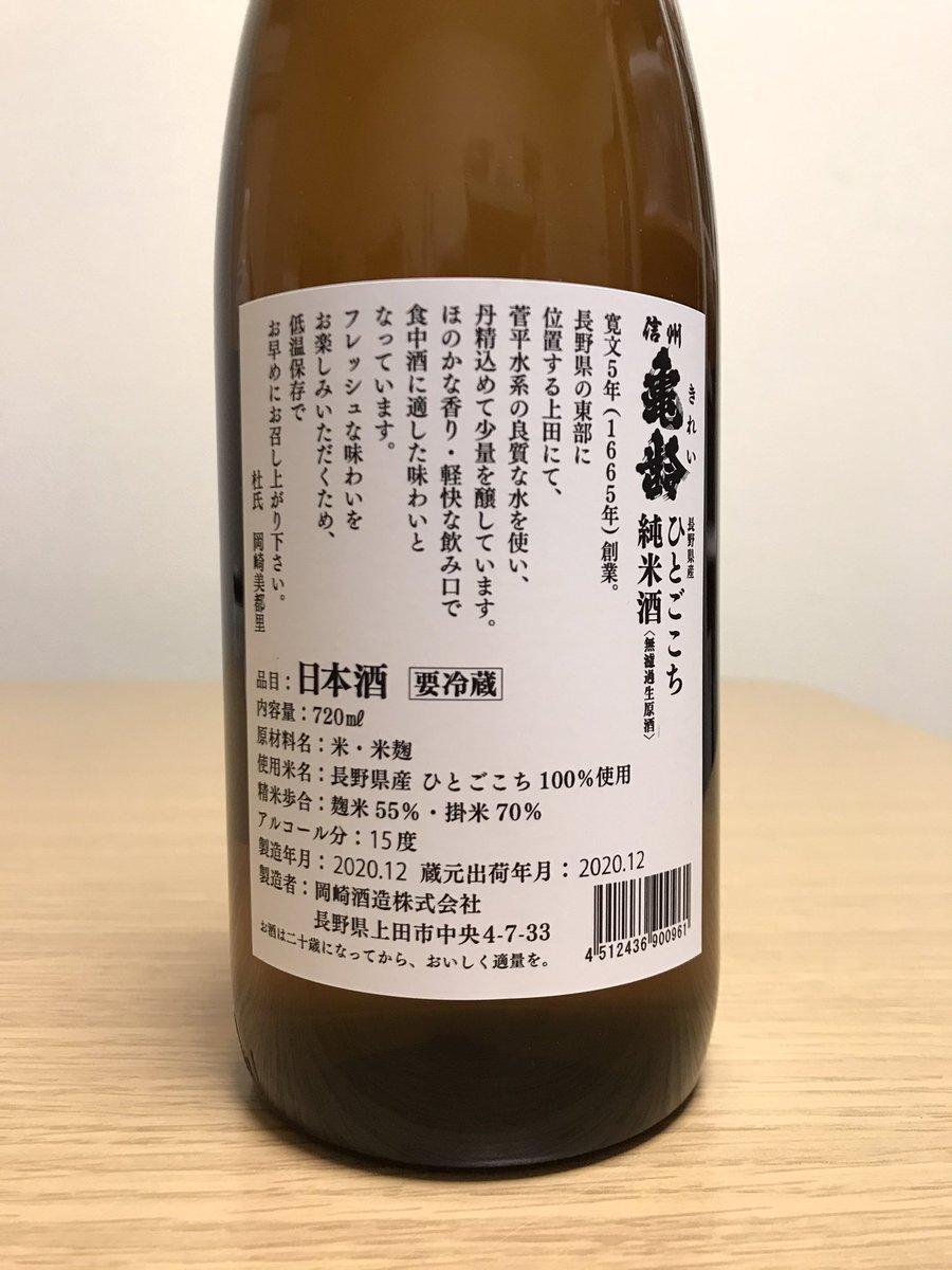 test ツイッターメディア - 信州亀齢 ひとごこち純米酒 無濾過生原酒 ガス感からのスッキリとした甘みと奥にパインが隠れてる感じ。いつ飲んでも美味い。常備酒です。 https://t.co/hvgiutzk0Q