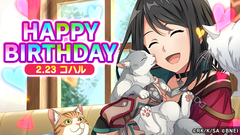 test ツイッターメディア - 2/23はコハルの誕生日🎉  本日のログインで《250アルカナジェム》をプレゼント🎁 ※受取期限:2/23中  アプリ内では「コハルと一緒にハッピーダンジョン」を開催中!コハルの限定スタンプが手に入ります!  みんなでコハルの誕生日をお祝いしよう!Happy Birthday!  #SAOIF #SAO #コハル誕生祭2021 https://t.co/2UiaQ9vqtH
