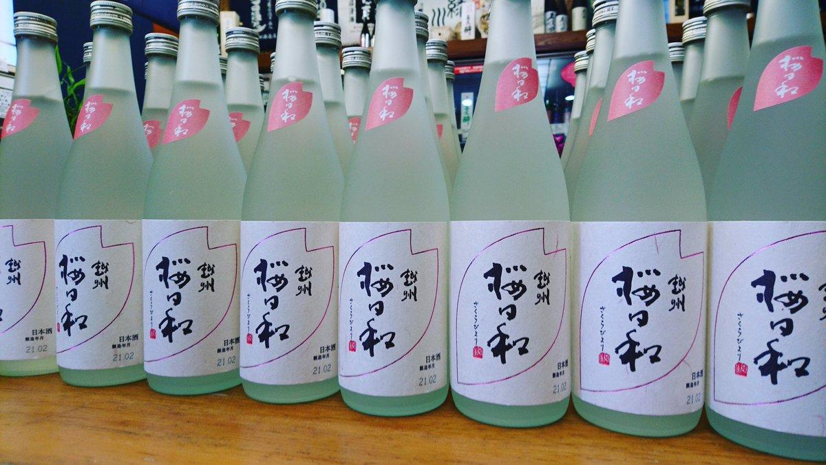 test ツイッターメディア - 爆弾低気圧が迫ってきているかのような おもーい空の桐生市です。 新潟県もすごい雪なんではないでしょうか? ですが お酒は春。。。  新潟県 朝日酒造さんの 季節限定酒 越州 桜日和   えっしゅう・さくらびより 本日入荷しています。 720ml  1660円税別 https://t.co/bdlgxKn3ma
