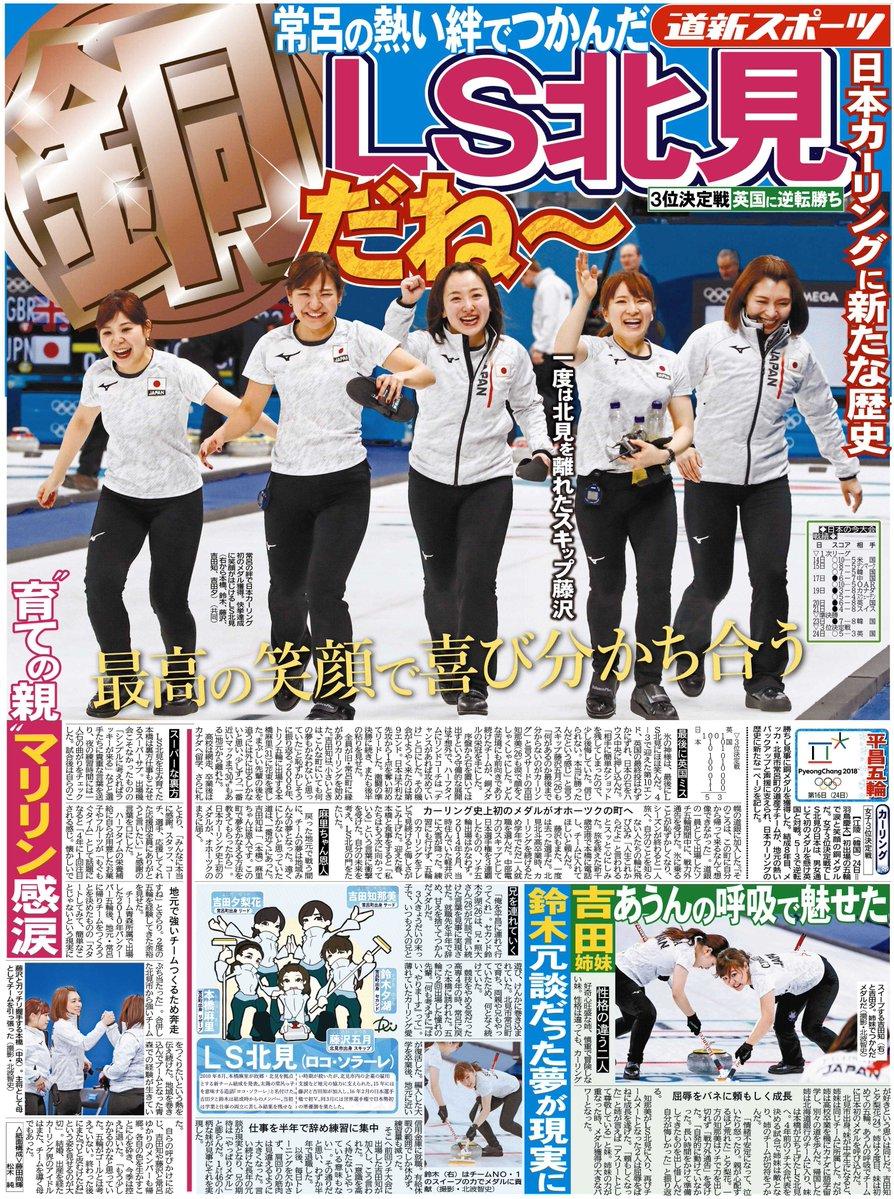 test ツイッターメディア - 【この日何の日】 面担2号がきょう2月25日を過去紙面で振り返ります。2018年はカーリング女子日本代表「ロコ・ソラーレ」が平昌五輪で銅メダルを獲得した記事を大展開。 ブームとなった「もぐもぐタイム」や「そだね~」も懐かしい。北京にはどのチームが出場するのでしょうか。(羽) #道新スポーツ https://t.co/JvNxfK05ZZ