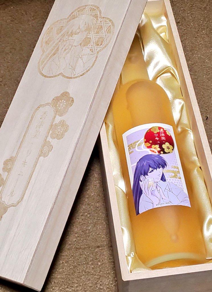 test ツイッターメディア - 白糸酒造さんに注文していた 香津美・リキュール パッケージの梅酒が届きました! 闇雲那魅の日本酒が出るまで待とうかと思ってたんですが、ついにガマン出来なりましたw 何時飲む事になるかは解りませんが、皆で集まれるようになったら飲みたいと思います。 #白糸酒造 #サイレントメビウス https://t.co/Xgl7IdN8Ta