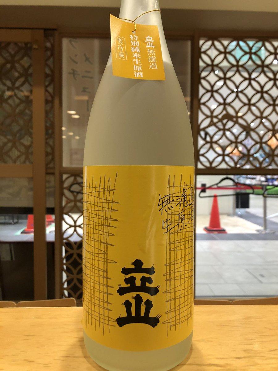 test ツイッターメディア - 富山県砺波市の地酒「立山」⛰🍀  とろみを感じてお米の甘味も味わえる☺️✨ なおかつ、さっぱりとフレッシュで飲みやすい🙌❣️  これは良い酒だ。美味いッ!  #富山県 #砺波市 #立山 #日本酒 #お酒 #北陸 #立山酒造 https://t.co/g27YfSXcgW