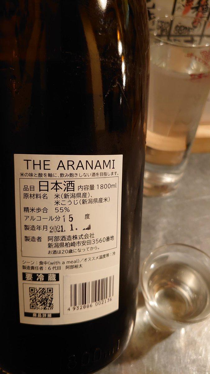 test ツイッターメディア - 新潟県阿部酒造、五百万石の純米生酒「THE ARANAMI NIIGATA」  だめ、これはなんぼでも飲まさる。 キャンプで焚き火いじりながらだらっと飲んでたい素晴らしいタイプ。 開栓2週間目ってのもあるだろうけど、まあ酸味と旨味の丸まり方の素晴らしいこと!!美味しい! https://t.co/dW6AuX50n4 https://t.co/OPAU5Em4Lr