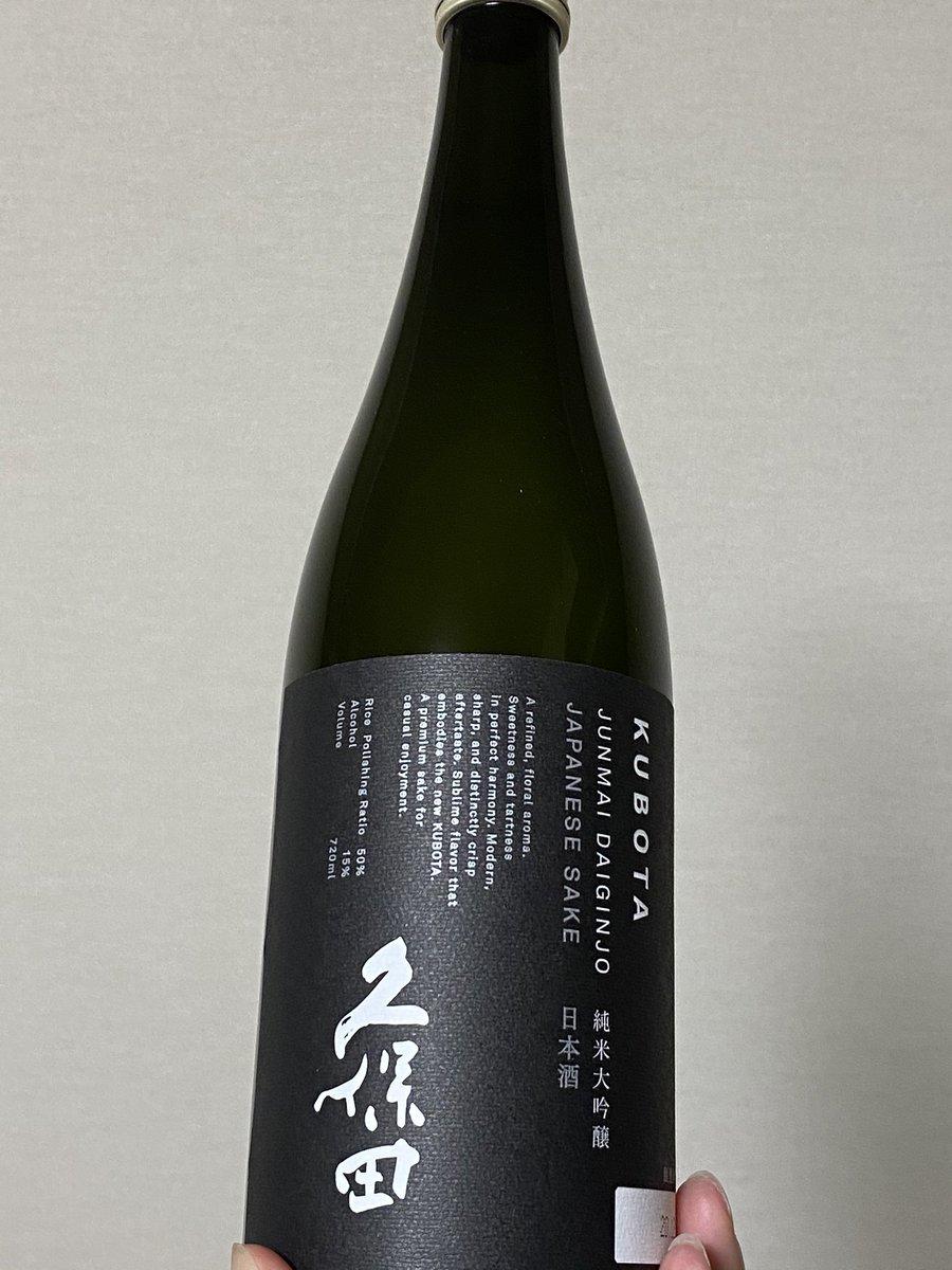 test ツイッターメディア - 3年前の にいがた酒の陣 で購入した久保田純米大吟醸。 年末にラベルがとってもクールに変わっているのに気付き購入。 これ始め飲んだ時本当に衝撃的だったのよ… メロンのような華やかな香り。 甘みと酸がパイナップルみたいで。  #久保田純米大吟醸 #朝日酒造 #日本酒 #日本酒で乾杯 https://t.co/QQkXaQ2D2y