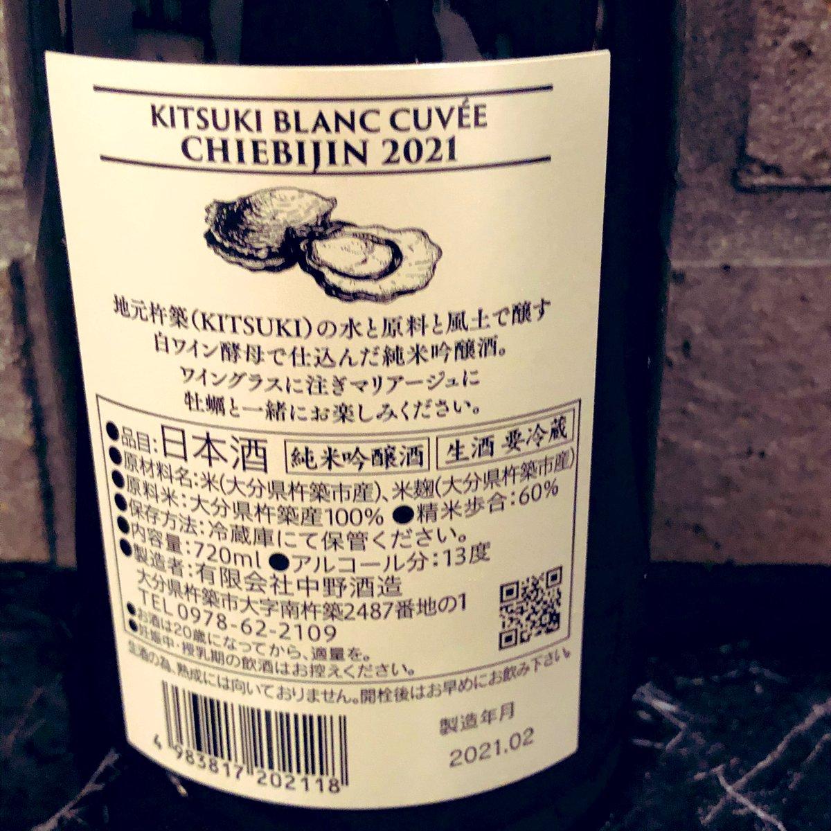 test ツイッターメディア - 金土日はお昼営業と夜営業どちらも営業いたしております🏮✨  日本酒に「ちえびじん 純米吟醸酒 生酒 KITSUKI BLANC CUVEE CHIEBIJIN 2021」が仲間入りします♪ ~ワイングラスで牡蠣と楽しむ~ 白ワイン酵母で仕込み、牡蠣と合わせるイメージで造られたお酒です。  本日もよろしくお願いします🍀 https://t.co/L44L59nl10