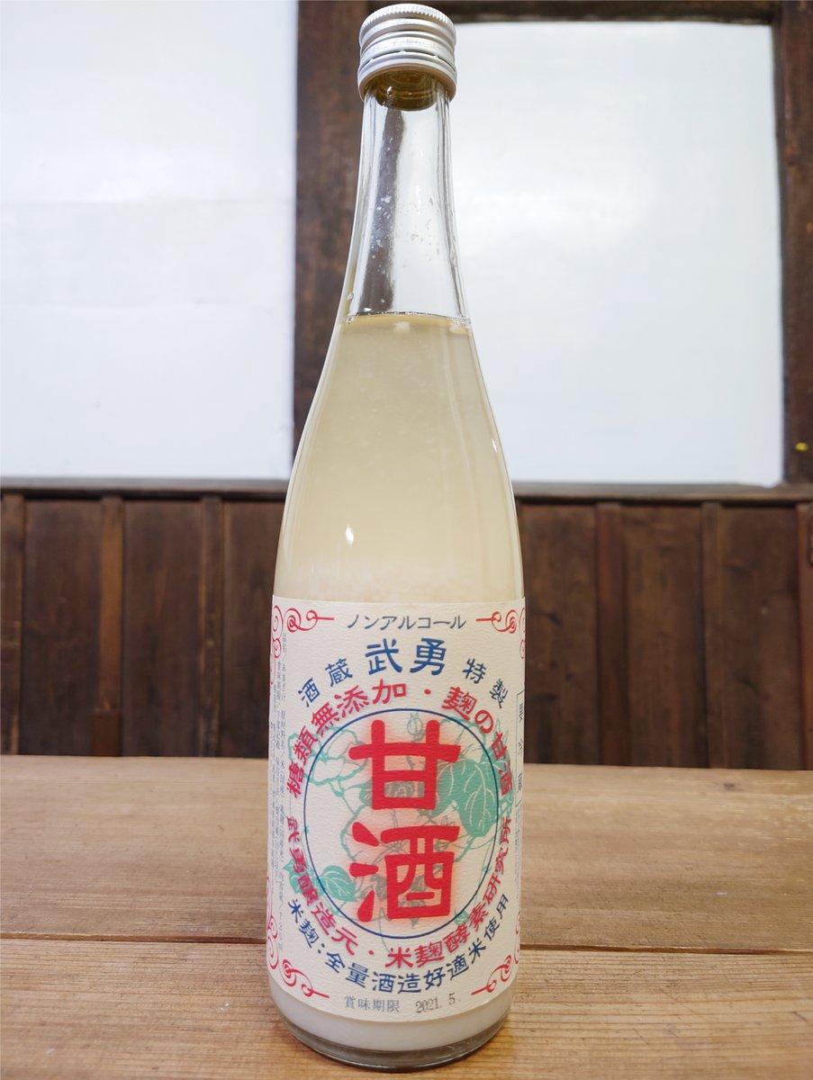 test ツイッターメディア - 「クイズあゝ水戸線」問6-1 ~大人の階段上る編~ 問題:結城市の酒蔵「武勇酒造」では日本酒だけでなく甘酒も造られていますが、甘酒の季語はどっち? https://t.co/I9R6CdzlAj