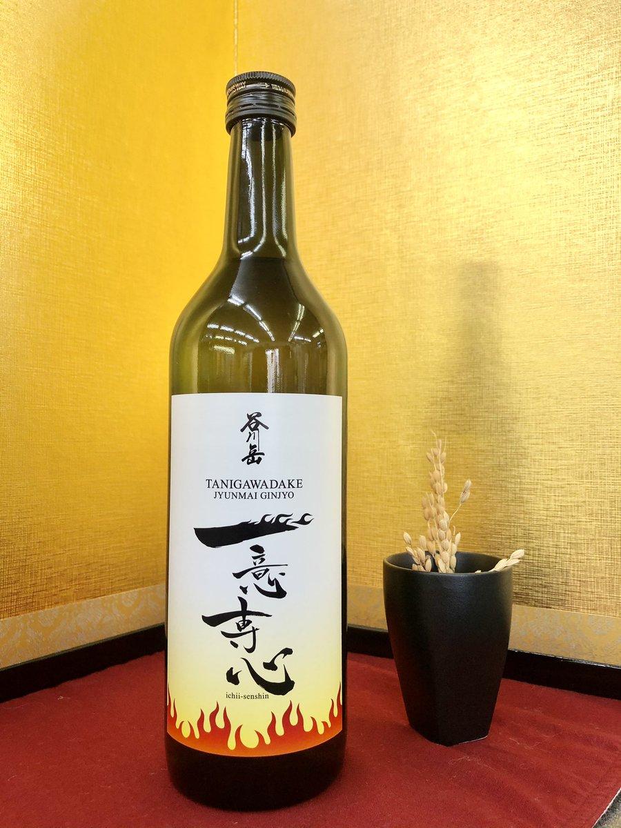 test ツイッターメディア - よもやよもやだ!  完全に炎が再生されましたw 永井酒造『谷川岳純米吟醸一意専心』  一意専心は簡単にいますと全集中 毎年少しずつ酒質を変えています。今年は少し甘口なエレガントな味わいに醸してます!  #一桝屋商店 #いちますや #酒 #日本酒 #利き酒 #日本酒好きな人と繋がりたい #永井酒造 https://t.co/1L3BOh6a2J