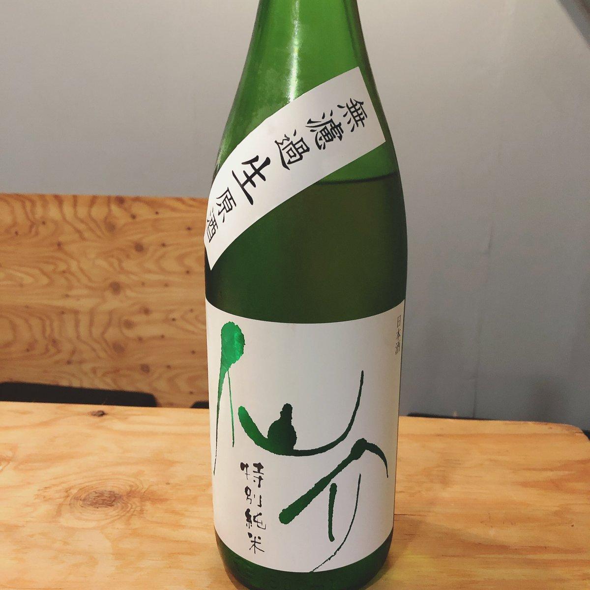 test ツイッターメディア - 自分の強みを活かした分野でライティングを仕事にしていこうと実行中✨  僕はやっぱり日本酒🍶が大好きで色んな人にその良さを届けたい😆  と言うわけで、日本酒ライターとしても案件取れるよう動いていきます✨ 写真は大好きな #仙介 さん  #日本酒 #RZPK @RZPK2019  #webライター https://t.co/9Z8WzJTfYj