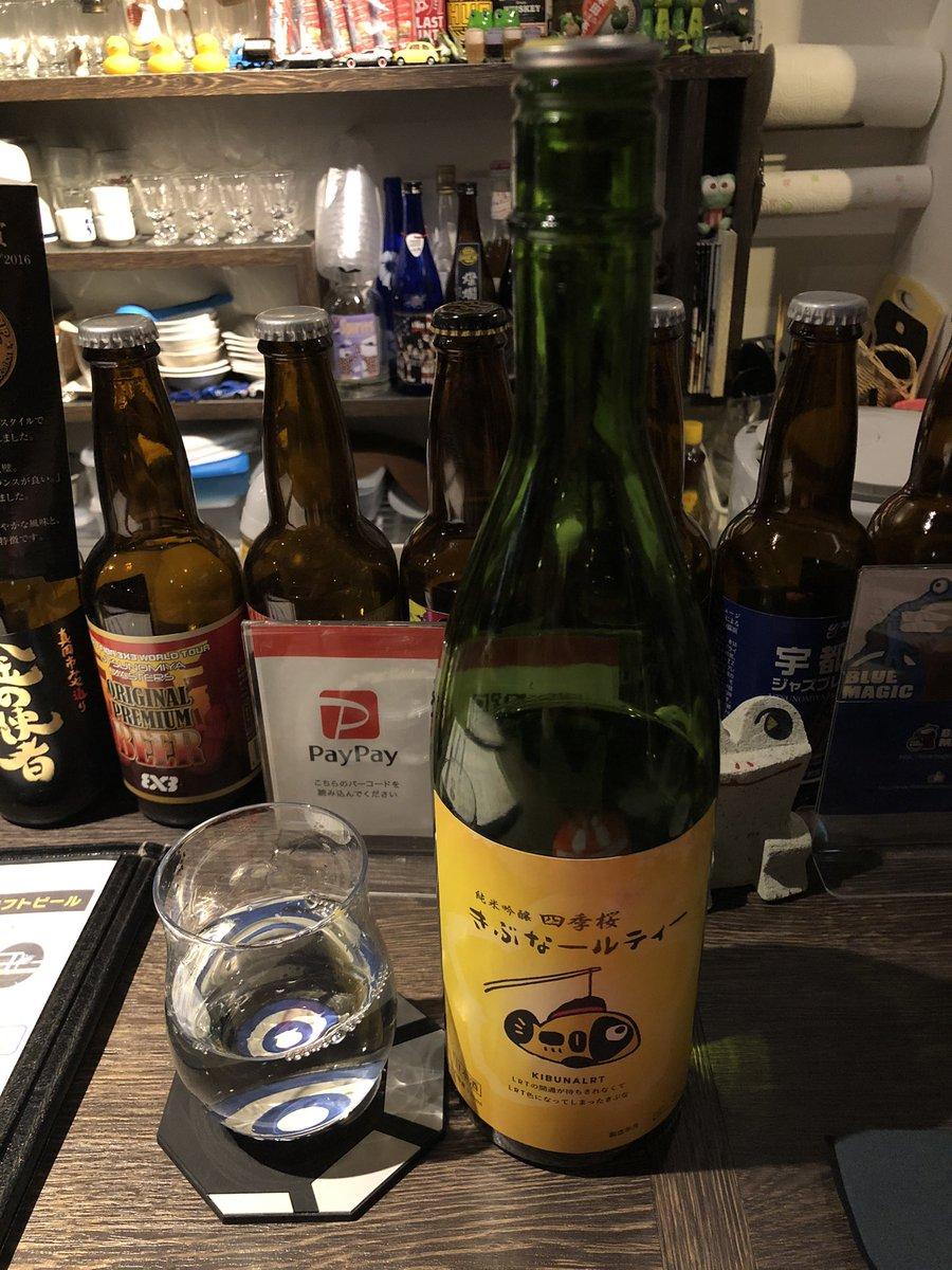 test ツイッターメディア - 六杯目は宇都宮酒造のきぶなールティー。 https://t.co/1QK6OV5g6e