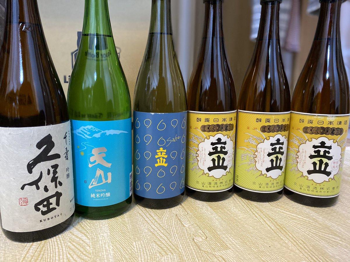 test ツイッターメディア - 日本酒が美味しくてこんなに買っちゃった。立山はいいぞー🤪 https://t.co/oVjG1LY6mE