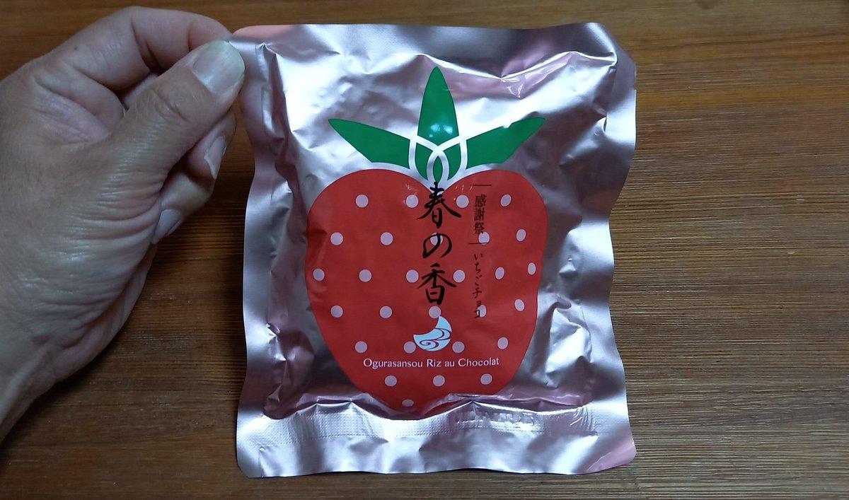 test ツイッターメディア - 小倉山荘のお菓子を頂きました~ なんと中に乾燥イチゴが入ってる🍓 https://t.co/ebH4Uu5lKQ