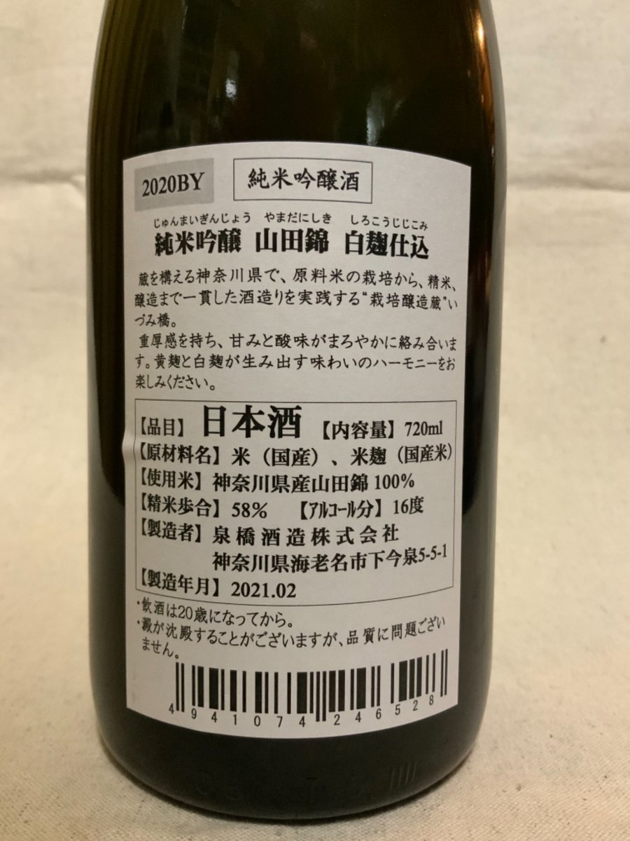 test ツイッターメディア - 精米歩合 58% アルコール分16度 神奈川県産山田錦100% いづみ橋初の白麹仕込み!自分も飲んだことないから比較はできないけど、いい意味で予想を裏切られた感じ。スッキリとした酸味がお米の旨味を軽く... (いづみ橋 シロコージ 純米吟醸) https://t.co/fUZ1FCZRIX https://t.co/SSk6WXQi9J
