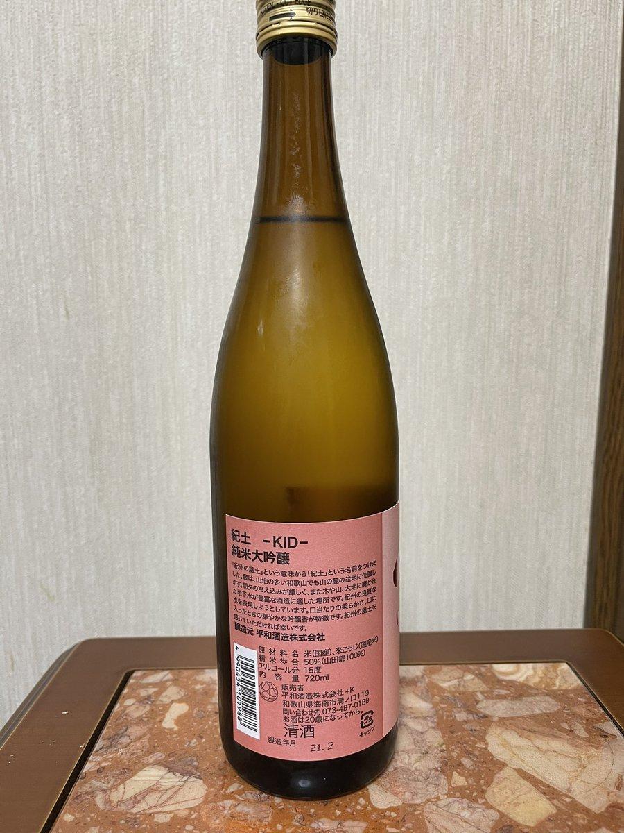 test ツイッターメディア - 【紀土 平和酒造】 初孫飲んだ後に紀土は、同じ酒とは思えないほど香り、風味、飲み口が違う😆 日本酒に馴染みない人でも手が出しやすいのは、若い蔵人の仕事様の現れ。 酒田から海南へ800kmの旅🛫 #紀土 #平和酒造 #日本酒 #地酒 #酒器 #酒とラベル #saketolover https://t.co/eFCqLDAP87
