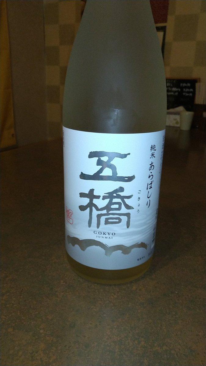 test ツイッターメディア - 日本酒、五橋 純米あらばしり入荷しました。 https://t.co/ETj1wvx8gI